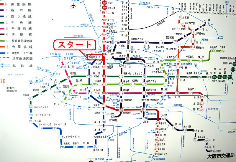 大阪市営地下鉄」全線を1日で乗...